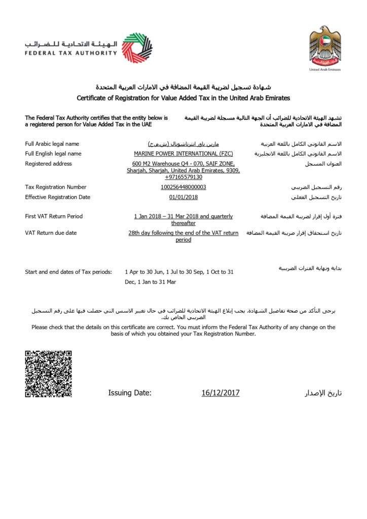 MPI VAT Certificate